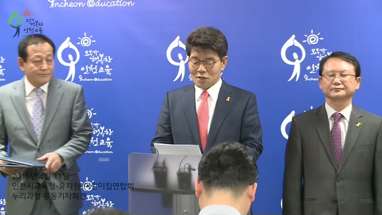 인천광역시교육청 유치원,어린이집연합회 누리과정 공동기자회견