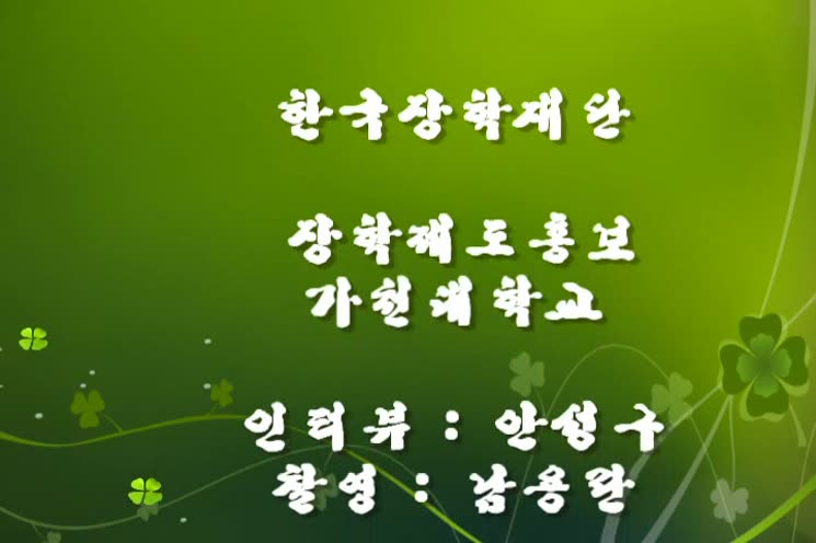 한국장학재단 앰배서더 인천팀