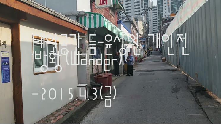 갤러리 '대안공간 듬'-윤성원 개인전(4월)