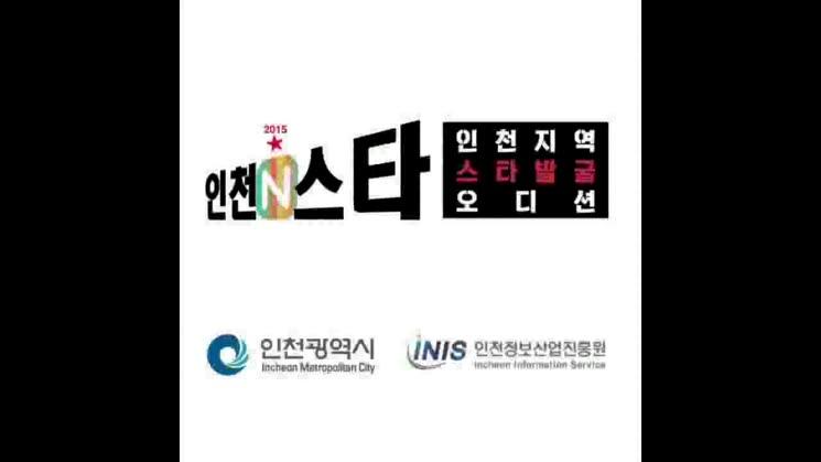 제2회 인천N스타 경인방송 송출 음원