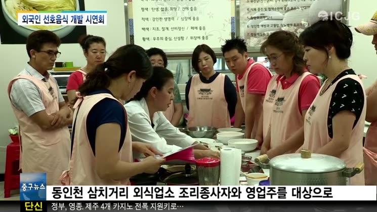 [뉴스] 외국인 선호음식 개발 시연회 개최