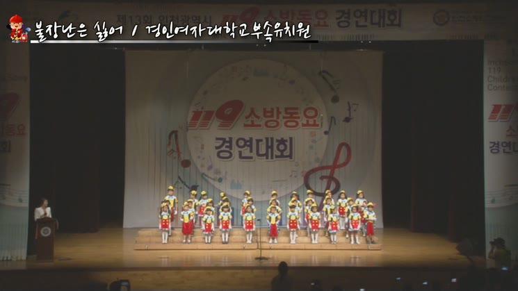 <2014인천광역시 소방동요경연대회> 불장난은 싫어(sing. 경인여자대학교부속유치원)