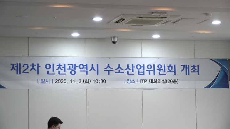 인천시, 친환경 수소산업 육성 업무협약 체결