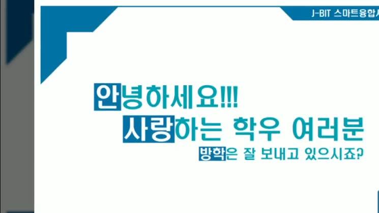 JBIT 사업단  취업박람회
