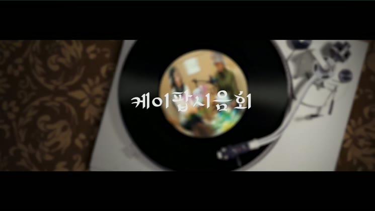 9회 kpop시음회 케이윌의 '꽃이 핀다'