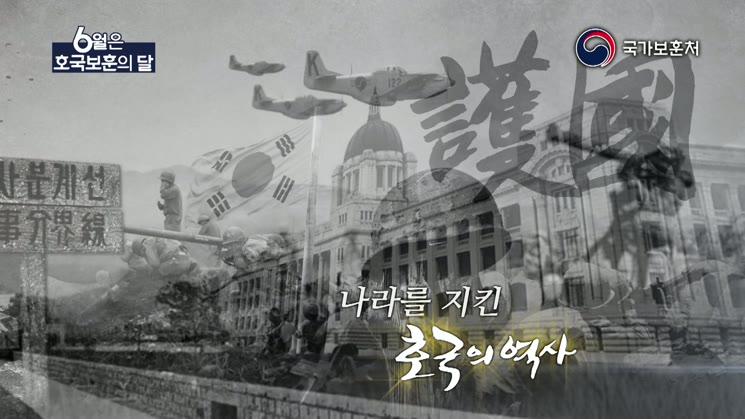 06-02 국가보훈처-호국보훈의 달 대국민 홍보 동영상