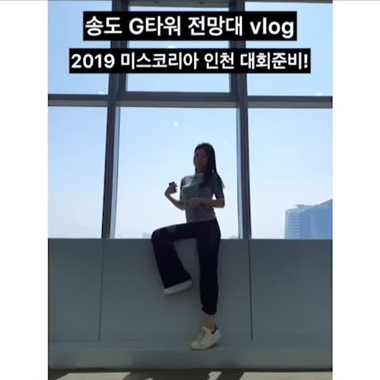 2019 미스코리아 본선진출 2번 서혜림! G타워 vlog