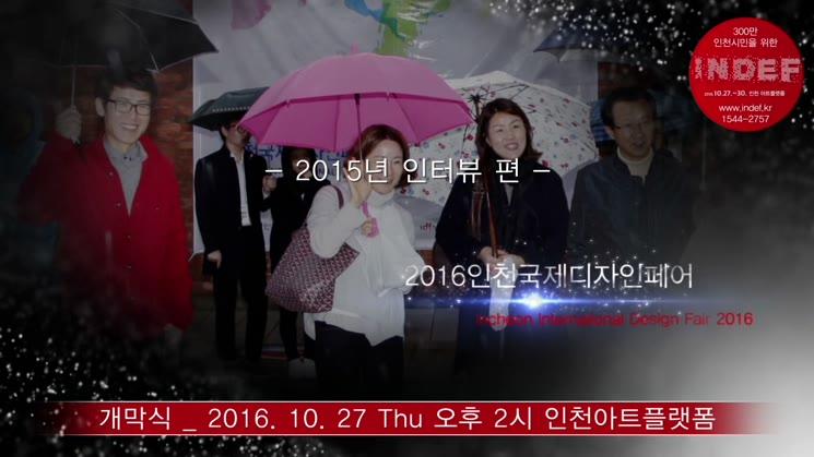 2016인천국제디자인페어 인터뷰편