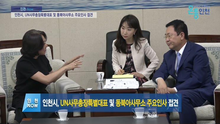 인천시, UN사무총장특별대표 및 동북아사무소 주요인사 접견
