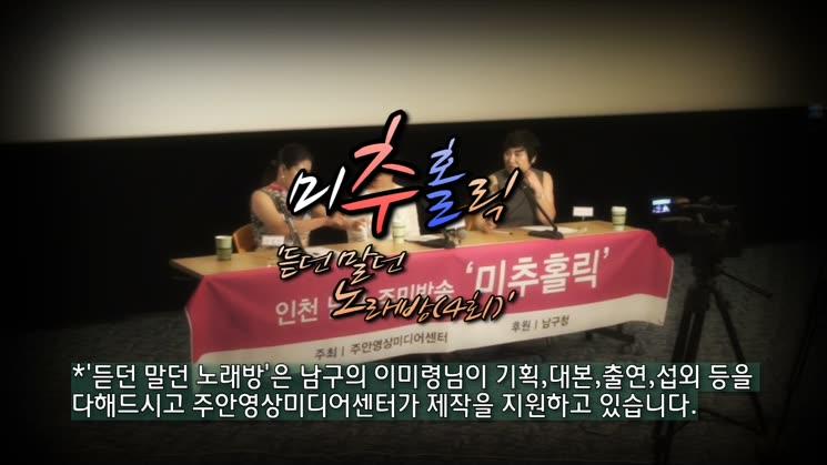 [인천남구 주민방송] '듣던 말던 노래방' 4회