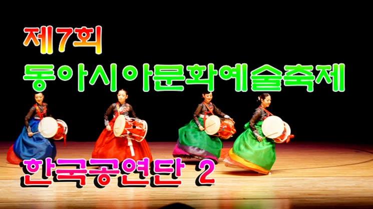 제7회 동아시아문화예술축제 [한국편] 2