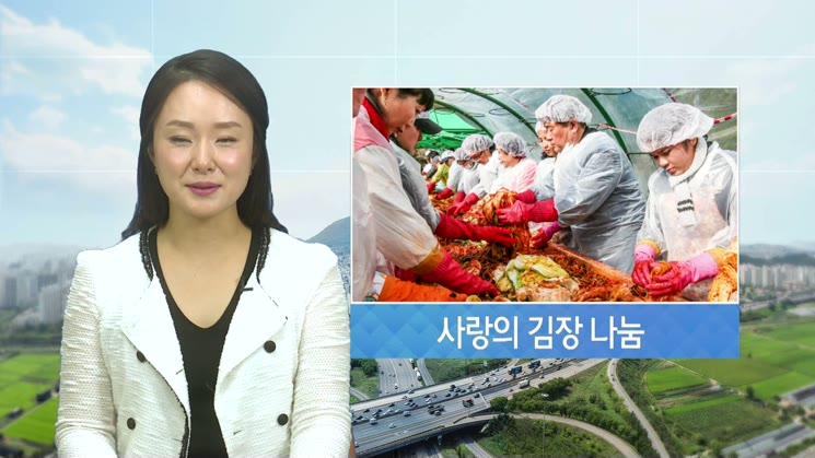 """계양구 새마을회 """"사랑의 김장나누기""""행사"""