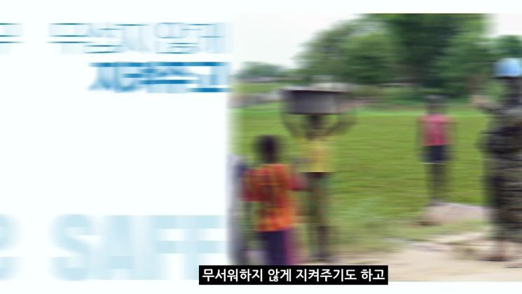 외교부 정책동영상-유엔평화유지장관회의