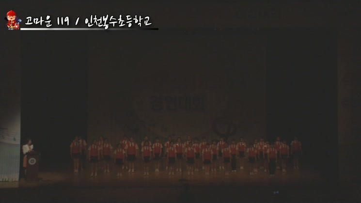 <2014인천광역시 소방동요경연대회> 고마운 119(sing. 인천봉수초등학교)