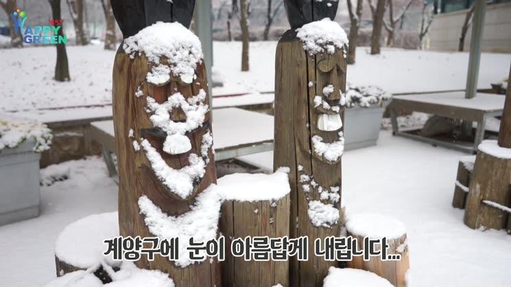 눈오는 계양, 제설현장 하이라이트
