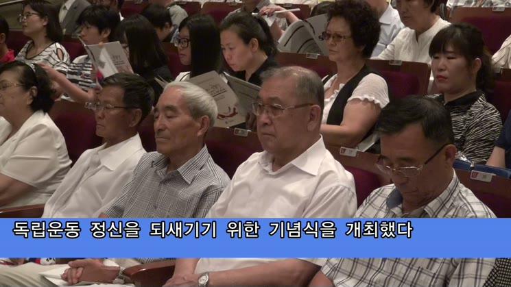 인천시 제69주년 광복절 경축행사 개최