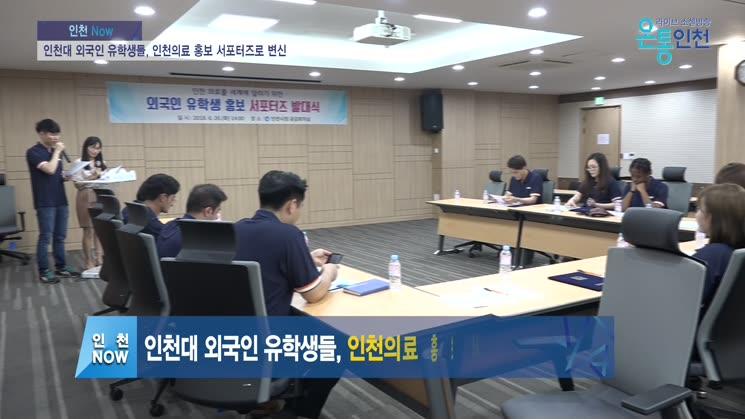 인천대 외국인 유학생들, 인천의료 홍보 서포터즈로 변신