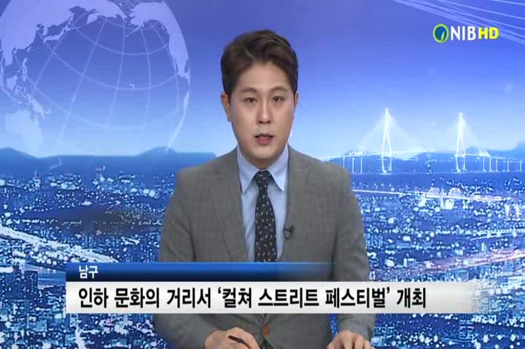 2016년 11월 1주 남구뉴스(10.31~11.04)
