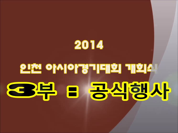 아시안게임 개막식 3부 공식행사