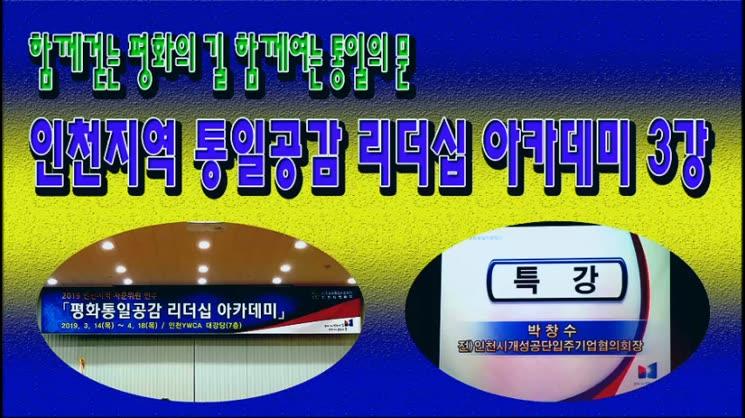 민주평화통일자문회의 인천지역 통일공감 리더십 아카데미 3강