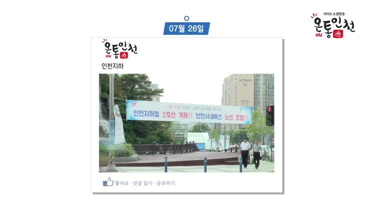 인천광역시 07월 다섯째 주, 타임라인뉴스