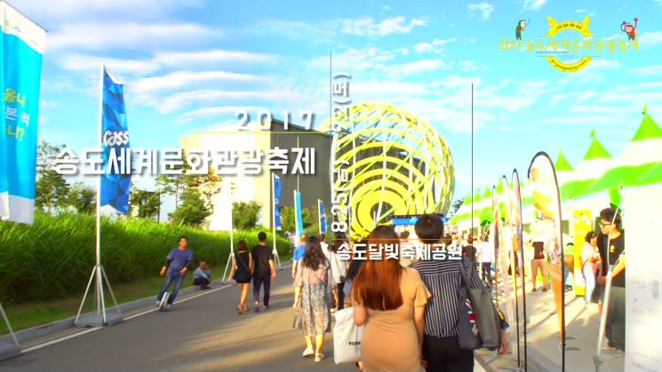함께하는 송도세계문화관광축제