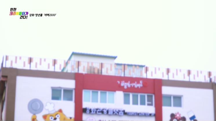 강화 청년몰 1편