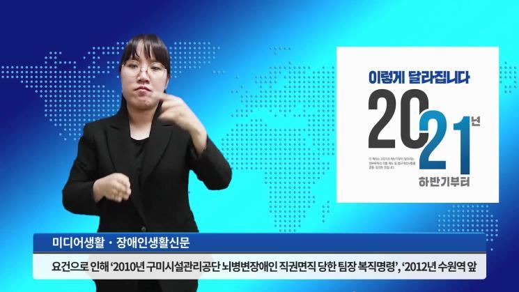 장애인 차별 시정명령 활성화위해 '피해의 심각성'-'공익의 중대성' 요건 삭제