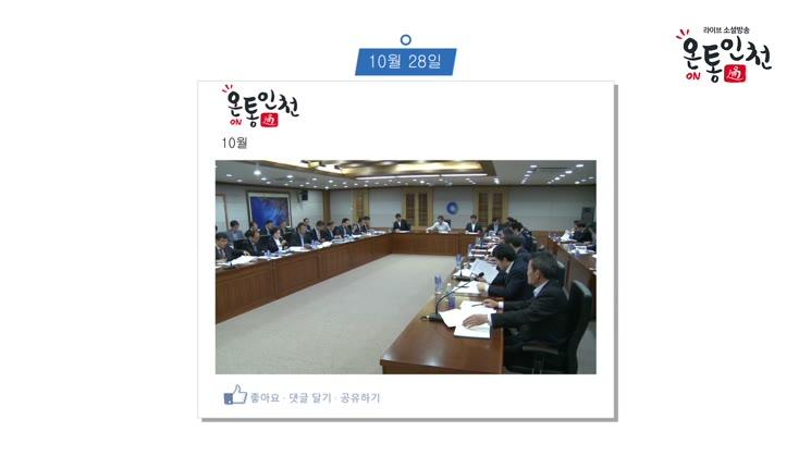 인천광역시 10월 다섯째 주, 타임라인뉴스