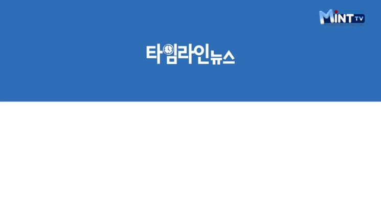 인천광역시 4월 첫 째주, 타임라인 뉴스