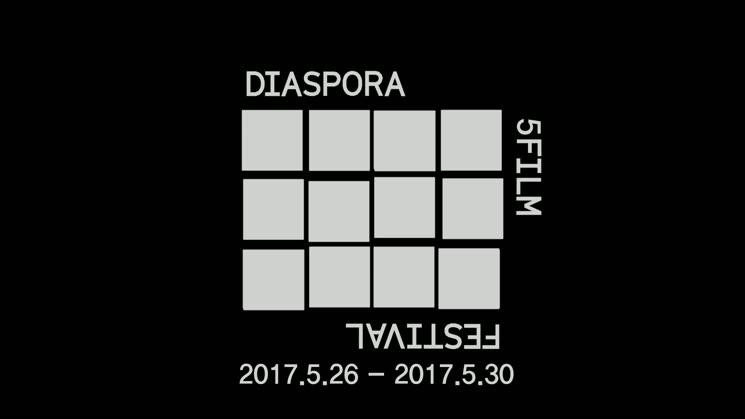 제5회 디아스포라영화제 모아보기