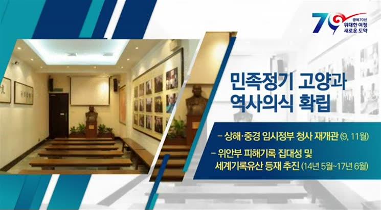 광복70년 기념사업 홍보
