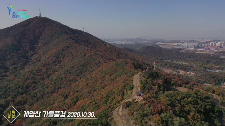 계양산의 가을풍경 [기록영상]