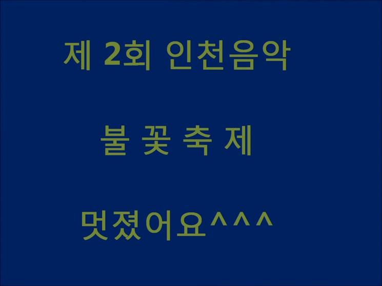 제2회 인천 음악 불꽃 축제 멋졌어요.