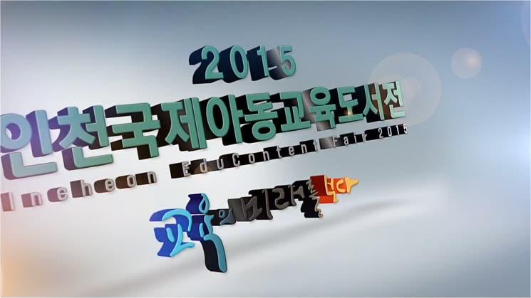2015 인천국제아동교육도서전 행사 스케치 영상