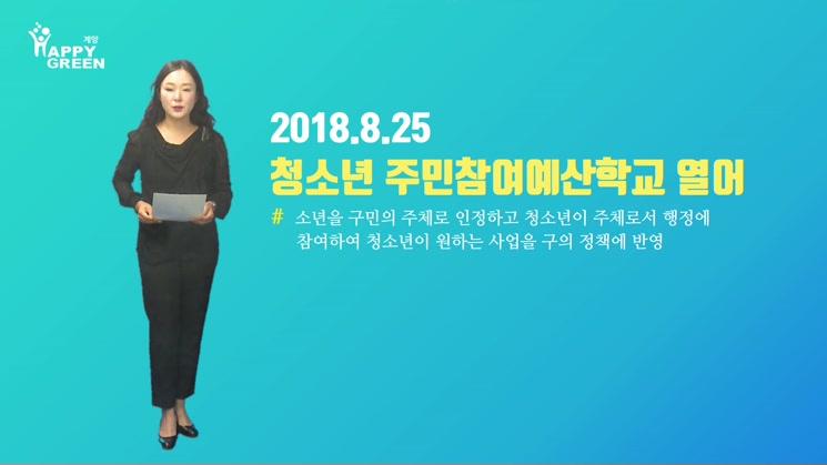 청소년 주민참여예산학교 18개 정책사업 발굴_2018년 8월 4주
