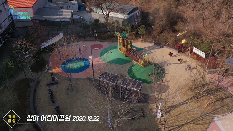 상야 어린이공원 [기록영상]