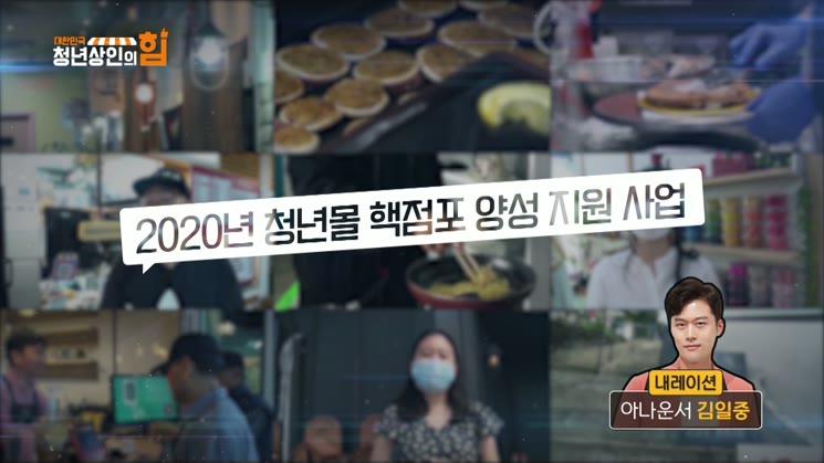 03. 대한민국 청년상인의 힘 하이라이트 영상