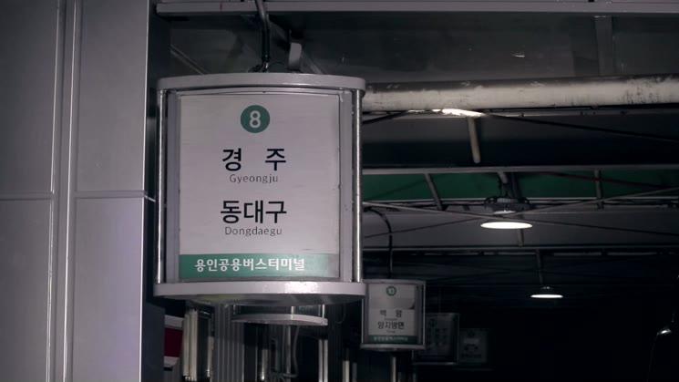 [영상왕]플랫폼 8