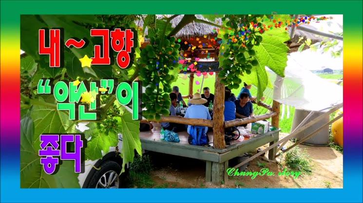 고향이 좋다… 경기도 파주시 탄현면 법흥1리 이주단지(약산)마을