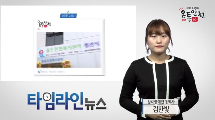 [수화] 인천광역시 6월 첫째 주, 타임라인뉴스