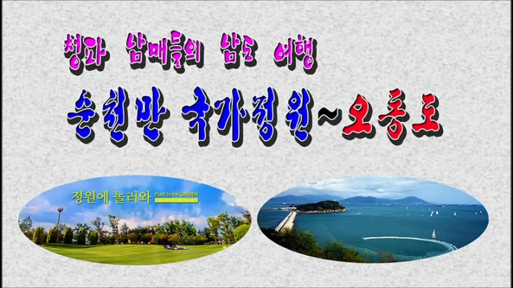 남도 여행길에 돌아본 순천만 국가정원, 여수 오동도 동백섬