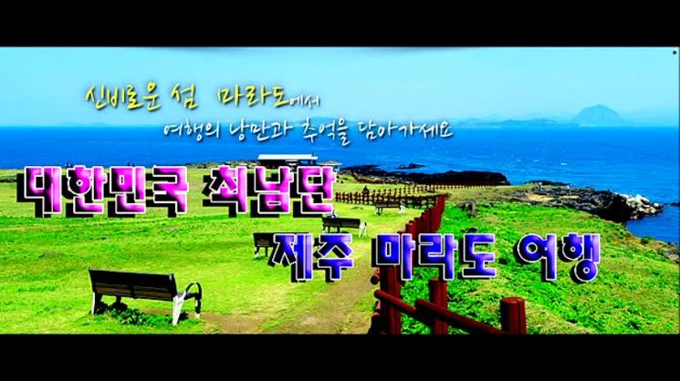 대한민국 최남단