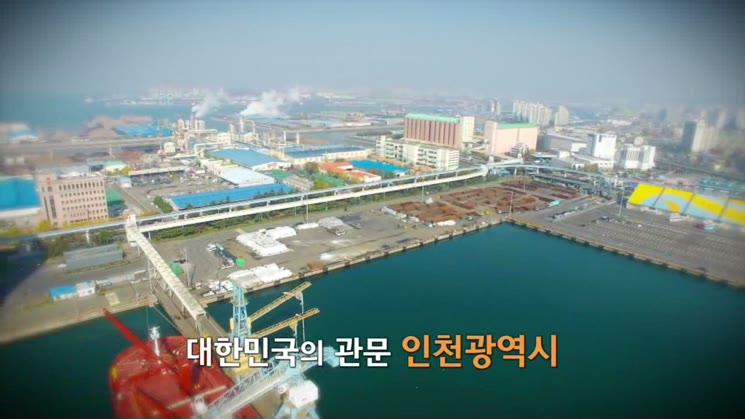 [인천의 힘]제2부 대한민국 성장의 불씨, 인천산업