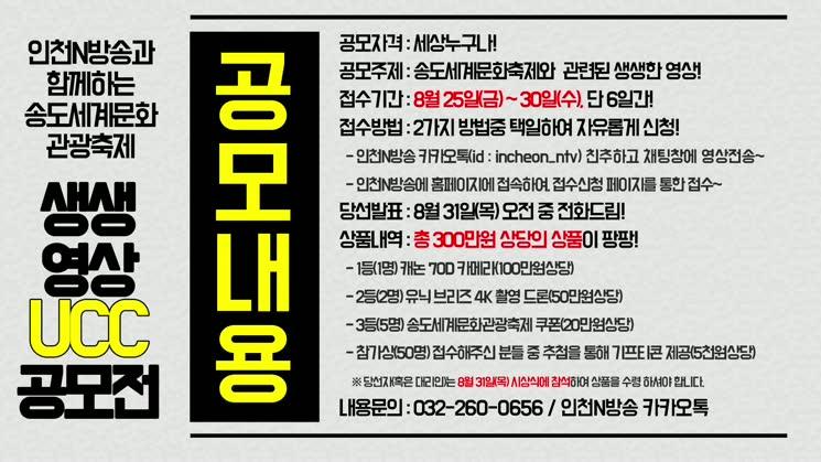 송도세계문화관광축제 생생영상 UCC 공모전 개최!