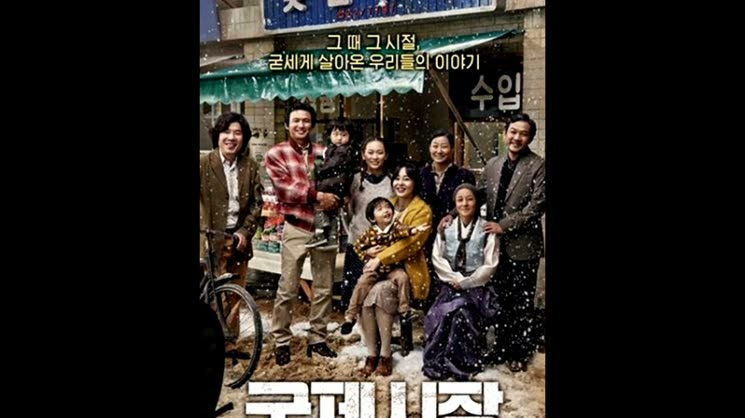 눈물 없이는 볼 수 없는 가족 영화 <국제시장>