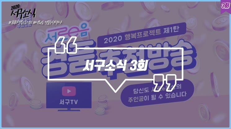 [2020 서구소식 03회] - 2020행복프로젝트 서로e음 경품기념행사