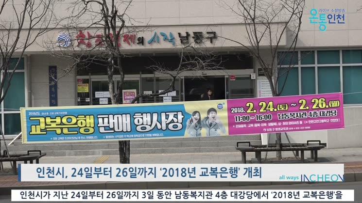 합리적인 소비의 장! 2018년 교복은행 개최