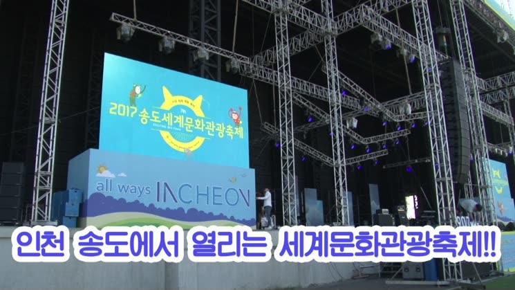 송도 세계문화관광축제 다녀오다