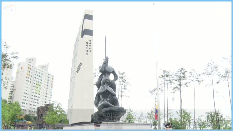 [2020 서구소식 23회] - 서구, 콜롬비아군 참전 추모 행사